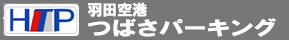 http://www.tsubasa-p.jp/img/parking-logo1.jpg