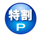 羽田空港駐車場つばさパーキング